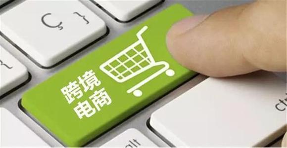 中国跨境电商